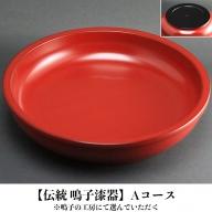(03002)【伝統 鳴子漆器】Aコース※鳴子の工房にて選んでいただく