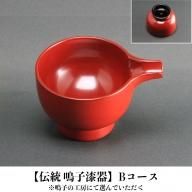 (03001)【伝統 鳴子漆器】Bコース※鳴子の工房にて選んでいただく