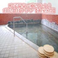 (01411)鳴子温泉で癒されよう1泊2食付プラン【和室8畳】
