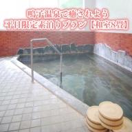(01412)鳴子温泉で癒されよう平日限定素泊りプラン【和室8畳】