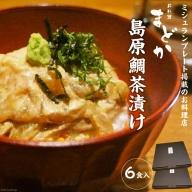 AF066ミシュランプレート掲載のお料理店「まどか」 島原鯛茶漬け 6食入