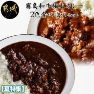 【夏特集】霧島和牛極上カレー2色食べ比べセット_MJ-E902-OJ