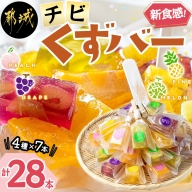 【夏特集】新食感!チビくずバー28本セット_AA-7608-OJ