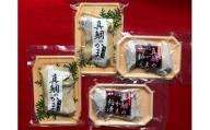 a10-610 焼津ぬかや 真鯛 の かま 味噌漬け & 粕漬け
