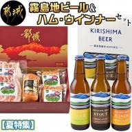 【夏特集】霧島地ビール&ハム・ウインナーセット_AC-0102-OJ
