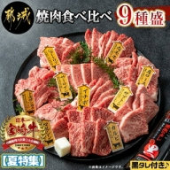 【夏特集】宮崎牛焼肉食べ比べ9種盛_AE-3102-OJ