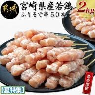 【夏特集】宮崎県産若鶏 ふりそで串 50本 (2kg)_AA-G304-OJ
