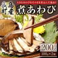 煮あわび_nagaoka-635