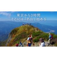 小谷村宿泊補助券10,000円分