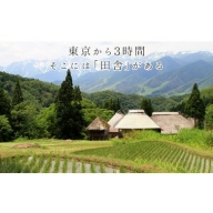 小谷村宿泊補助券20,000円分