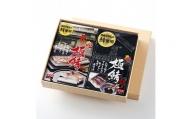 国産しめ鯖 蒲鉾2本セット〈極鯖・炙り極鯖〉【1030987】