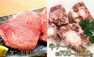 かのん精肉舗の厚切り牛タン800g+牛テール約700~1000g