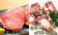 かのん精肉舗の厚切り牛タン400g+牛テール約700~1000g