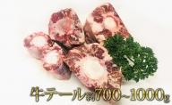 かのん精肉舗の牛テール 1本(約700~1000g)