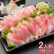 KG029花月の金目鯛のしゃぶしゃぶ(冷凍140g×2パック)