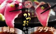 深浦の日帰りカツオ タタキ・刺身食べくらべセット 計2P