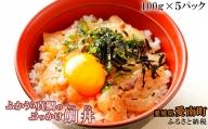 感謝を込めて1パック増量! ふかうら真鯛のぶっかけ鯛丼(1食100g×5パック)