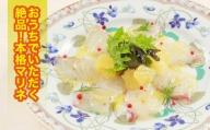 愛南サン・フィッシュ 本格派 真鯛のマリネ