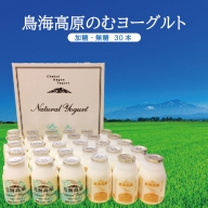 SC0184 鳥海高原のむヨーグルト 加糖&無糖30本セット(A-05)