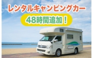 099H358 【期間限定】キャンピングカー レンタル(+48時間追加)