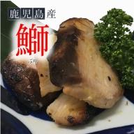 A1-4754/【鹿児島産ぶり冷凍調理パック】3パック(ぶりの西京漬)
