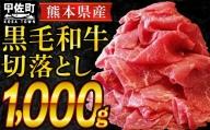 熊本県産黒毛和牛切り落とし1.0kg