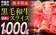 熊本県産黒毛和牛訳ありスライス1kg