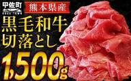熊本県産黒毛和牛切り落とし1.5kg