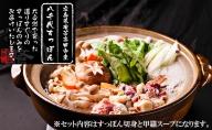 八千代すっぽん鍋セット(2~3人前×3セット)