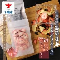【ギフト用】《北海道産》無添加ドライフルーツ3種類大袋セット
