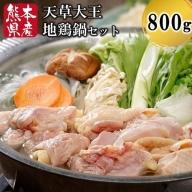 【熊本県産】天草大王 地鶏鍋セット