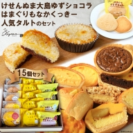 ゆずショコラ&はまぐりもなかくっきー&人気タルトの15個セット<コヤマ菓子店>【宮城県気仙沼市】