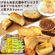 ゆずショコラ&はまぐりもなかくっきー&人気タルトの20個セット<コヤマ菓子店>【宮城県気仙沼市】