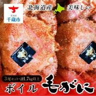 北海道産美味しいボイル毛がに3尾1.7kg以上