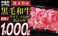 訳あり 熊本県産黒毛和牛 牛すじ・すね肉等煮込み用1kg