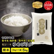 【先行予約】 ゆめぴりか 精米 5kg 北海道 雪中米 令和3年産