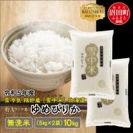 【先行予約】 ゆめぴりか 無洗米 10kg 北海道 雪中米 令和3年産