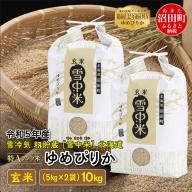 【先行予約】 ゆめぴりか 玄米 10kg 北海道 雪中米 令和3年産