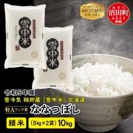 【先行予約】 ななつぼし 精米 10kg 北海道 雪中米 令和3年産