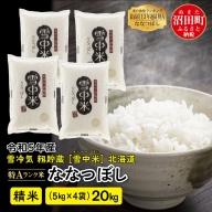 【先行予約】 ななつぼし 精米 20kg 北海道 雪中米 令和3年産