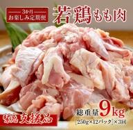 C80 【緊急支援品】3か月お楽しみ定期便『鶏肉(若鶏)もも肉』総重量9kg(250g×12パック)×3回