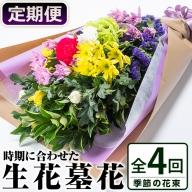 【88829】<定期便・全4回(3月・8月・9月・12月)>時期に合わせた生花(春お彼岸、夏お盆、秋お彼岸、年末)【幸積】