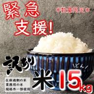AG24 【緊急支援・期間限定】 熊本県産 訳あり 食卓支援米 15kg