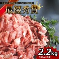 K5  グランプリ受賞火の本豚!切り落とし2.2kg