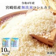 <令和3年産米宮崎県産無洗米コシヒカリ 5kg×2>