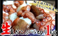 船上活き締め!生たこぶつ切1kg(真蛸)