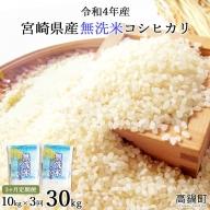 <3ヶ月定期便 令和3年産米 宮崎県産無洗米コシヒカリ5kg×2>