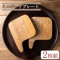 No.676 <日本製>ミニボートプレート(約17cm×12.5cm×1.3cm)【GURI工房】