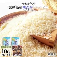 <3ヶ月定期便 令和3年産米 宮崎県産無洗米コシヒカリ5kg×2+もち麦付き>