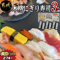 おうちで本格にぎり寿司3人前_MK-F701